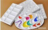 水彩調色盤搪瓷仿瓷波浪調色盤陶瓷水彩調色板奧文水彩顏料調色盤     瑪奇哈朵