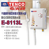 TENCO電光牌『 瞬間型電能熱水器』 E-8113L 【不含安裝】