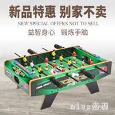 桌上足球機兒童家用室內桌式足球臺桌面成人玩具益智桌游男孩 js10361『miss洛羽』