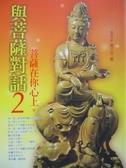 【書寶二手書T1/宗教_NRI】與菩薩對話2-菩薩在你心上_黃子容