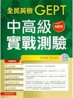 二手書博民逛書店 《全民英檢中高級實戰測驗(附1mp3)》 R2Y ISBN:9865815656