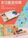 跳棋飛行棋五子棋斗獸棋多功能游戲棋盤象兒童小學生棋類益智玩具