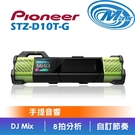 【麥士音響】Pioneer 先鋒 STZ-D10T-G | STEEZ Audio 手提音響 | D10T【有現貨】
