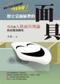 (二手書)辦公桌抽屜裡的面具:榮格的人格面具理論助你闖蕩職場