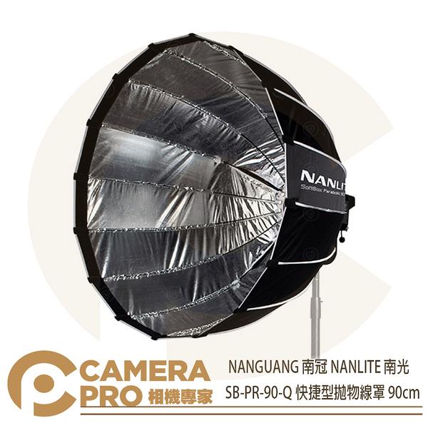 ◎相機專家◎ Nanlite 南光 SB-PR-90-Q 快收型 拋物線柔光罩 90cm Nanguang 南冠 公司貨