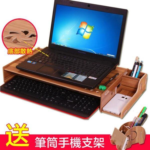 筆電增高架辦公室桌面收納盒顯示器增高架一體機抬高整理架 萊爾富免運