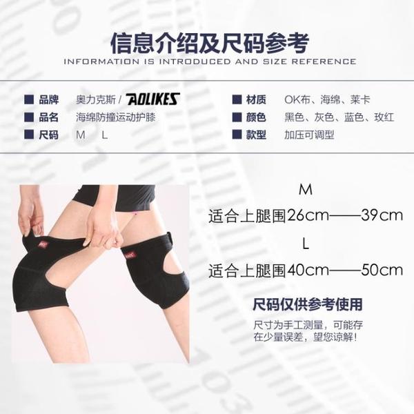 海綿防撞護膝 可調式護膝 多色可選 A-0216 AOLIKES 【狐狸跑跑】