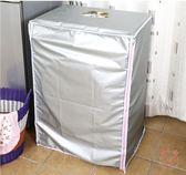 洗衣機防塵罩滾筒洗衣機罩防水防曬美的海爾全自動洗衣機罩防塵罩(1件免運)