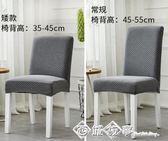 家用簡約椅墊套裝彈力連體通用餐椅套坐墊酒店餐桌椅子套罩凳子套 西城故事