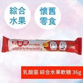 乳酸菌 綜合水果軟糖 36g  軟糖 葡萄 糖果