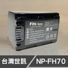 SONY FH70 FH-70 台灣世訊 日製電芯 副廠鋰電池 DVD905 SR8 XR520 SR11 (一年保固)