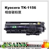 USAINK☆Kyocera TK-1156 相容碳粉匣 ★Kyocera  ECOSYS P2235DN / TK1156