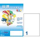 【奇奇文具】裕德Unistar US4428 210×297mm 全張 A4 三合一 電腦標籤(1包20張)