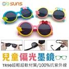 可愛卡通造型偏光墨鏡 折不壞兒童太陽眼鏡...