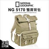 國家地理 NG 探險家系列 5170 雙肩背包 1機3鏡 腳架 15吋內筆電 單眼 公司貨★24期0利率★薪創數位