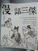 【書寶二手書T3/社會_QXO】漫‧話三傑_張玉佩