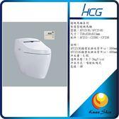 HCG和成智慧型超級馬桶  AFC213G/AFC214G(限台中)