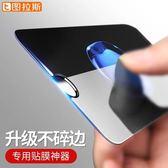 熒幕保護貼圖拉斯iPhone8鋼化膜蘋果7Plus手機膜7P納米防爆i8水凝玻璃貼膜八·樂享生活館liv