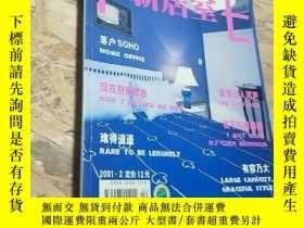 二手書博民逛書店罕見新居室2001年第2期Y403679