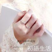 戒指莫比烏斯環情侶戒指一對對戒原創設計日韓簡約活口男女素圈  初語生活