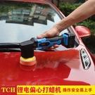 拋光機TCH鋰電專業汽車偏心拋光機打蠟機地板打蠟封釉漆面保養護理美容 小山好物
