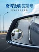 汽車后視鏡小圓鏡倒車盲點鏡高清360度可調廣角帶邊框反光輔助鏡 WD 薔薇時尚