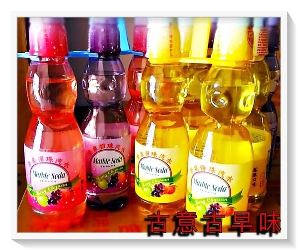 古意古早味 榮泉彈珠汽水(混搭口味/30罐/箱/塑膠瓶) 懷舊商品 兒時回憶(原味 水蜜桃 葡萄 鳳梨)