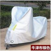 踏板摩托車車罩電動車防塵套電瓶罩防曬防雨罩加厚布125車防雪防塵套罩
