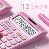 語音計算器可愛韓國糖果色小清新學生用太陽能記算機計算機   美斯特精品