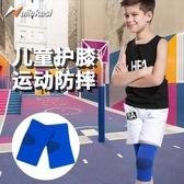 專業兒童運動護膝男童足球籃球防摔 全館免運