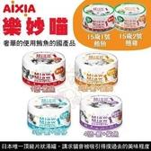 *KING WANG*【單罐】AIXIA 愛喜雅《樂妙喵系列罐頭》60g 多種口味可選