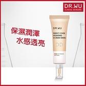DR.WU超完美保濕DD霜(自然色)SPF28 40ML