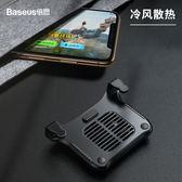 倍思 遊戲支架 冷風散熱 吃雞神器 蘋果 安卓 通用 四指 活動式按鍵 按壓式射擊 可調節 穩定 舒適