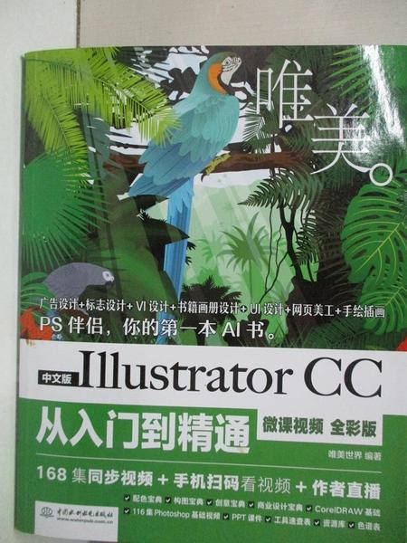 【書寶二手書T1/電腦_KIF】中文版Illustrator CC從入門到精通(簡體)_唯美世界