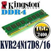 KVR24N17D8/16 Kingston DDR4 2400 16G 金士頓 桌上型記憶體