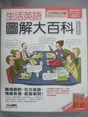 【書寶二手書T6/語言學習_YIF】生活英語圖解大百科-工作與社交篇_LiveABC編輯部