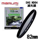 【MARUMI】DHG ND64 82mm 多層鍍膜 減光鏡 彩宣公司貨
