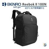 【百諾】BENRO Reebok II 100N 銳步Ⅱ系列 雙肩攝影背包 黑
