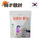 【愛吾兒】韓米歐爸 Allbarm 韓國木糖醇米果條-甜南瓜口味/12個月以上適用
