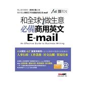 和全球做生意必備商用英文E-mail