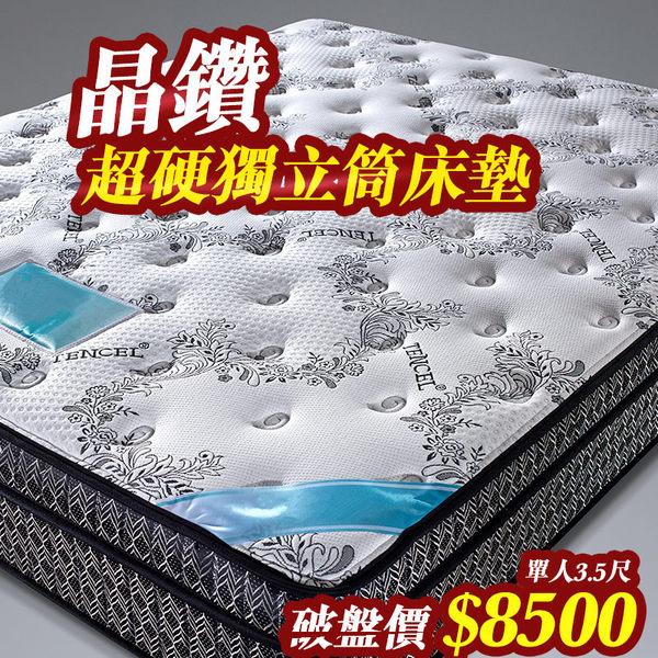 晶鑽-超硬獨立筒床墊-單人3.5尺【歐德斯沙發】