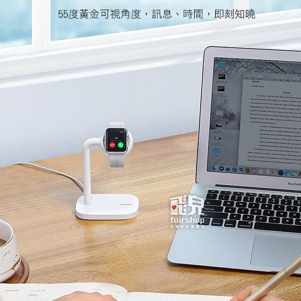 【妃凡】綠聯 無線充電磁力支架 Apple watch 1/2/3/4/5 手錶座 收納繞線器 集線底座 收納架 20