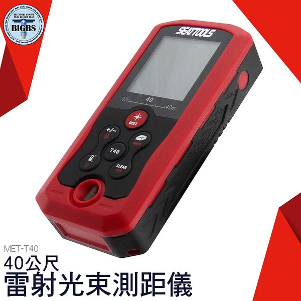 雷射距離測量 40米 畢氏定理間接測量 背光顯示 防潑水 防塵 蜂鳴提示