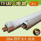 HONEY COMB LED T5-4尺20w 白光高亮度燈管 8入