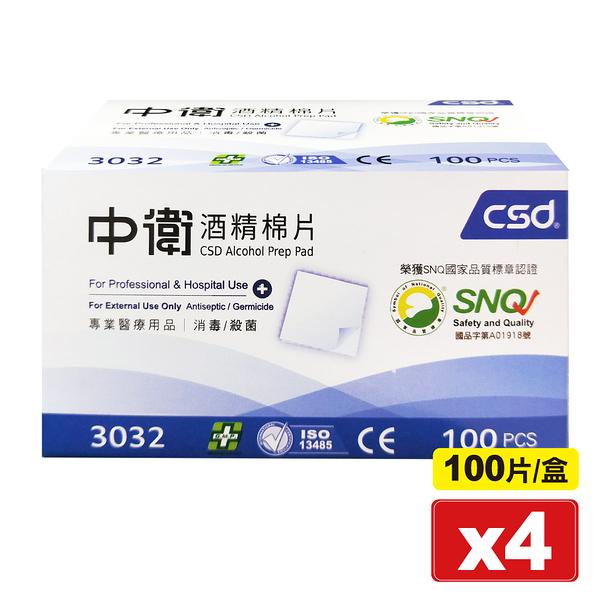 中衛 CSD 酒精棉片 100片X4盒 (藍色包裝) 專品藥局【2011939】
