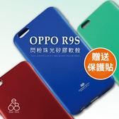 超值贈貼! OPPO R9S *5.5吋 手機殼 保護套 馬卡龍 閃粉軟殼 耐摔 繽紛 手機套 保護殼 E68精品館