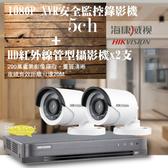 台南監視器/200萬1080P-TVI/套裝組合【4路監視器+200萬管型攝影機*2支】DIY組合優惠價
