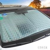 汽車遮陽擋車窗防曬隔熱太陽擋板車用遮光板前擋風玻璃遮擋陽光簾CY1327【宅男時代城】