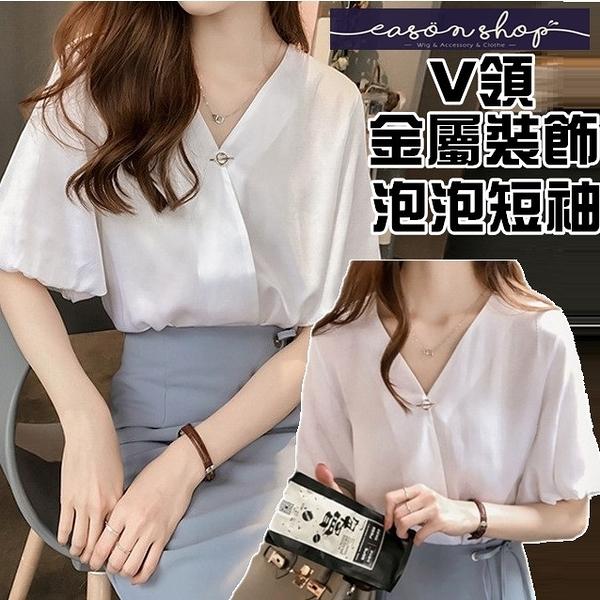 EASON SHOP(GQ1481)韓版V領金屬裝飾泡泡袖短袖白襯衫氣質純色落肩寬鬆薄款女上衣服修身顯瘦內搭OL