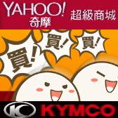 【Yahoo奇摩 雅虎超級商城 fun暑價活動】★光陽機車 現折$5000(滿1台)再享分期零利率